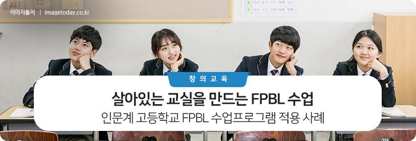살아있는 교실을 만드는 FPBL 수업