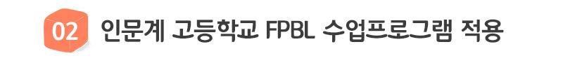 2. 인문계 고등학교 FPBL 수업프로그램 적용