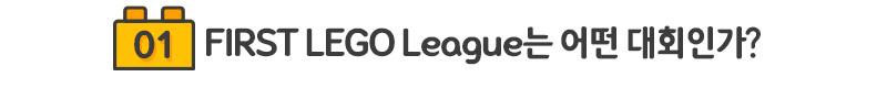 1. FIRST LEGO League는 어떤 대회인가?