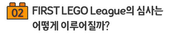 2. FIRST LEGO League의 심사는 어떻게 이루어질까?