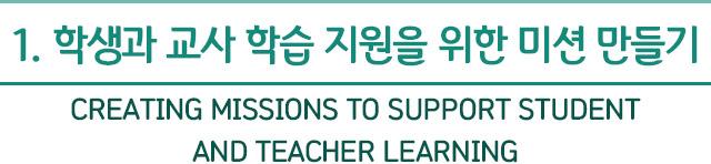 1. 학생과 교사 학습 지원을 위한 미션 만들기(CREATING MISSIONS TO SUPPORT STUDENT AND TEACHER LEARNING)