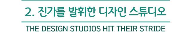 2. 진가를 발휘한 디자인 스튜디오(THE DESIGN STUDIOS HIT THEIR STRIDE)