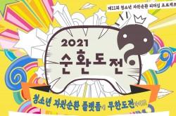 [포스터]제11회 청소년 자원순환 리더십 프로젝트 포스터