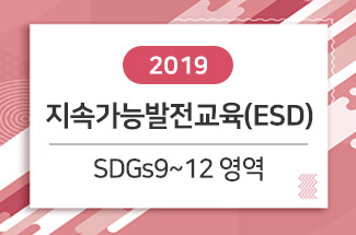 2019_ESD_re