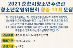 2021 청소년운영위원회 홍보안(변경)
