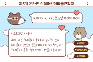je3gi_onrain_seonjam_eorinibakmulgwan_hakgyo_jeopsu(2)