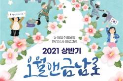 오월앤금남로 홍보포스터