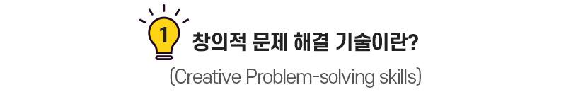 1. 창의적 문제 해결 기술(Creative Problem-solving skills)이란?
