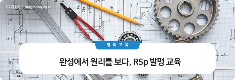 완성에서 원리를 보다, RSp 발명 교육