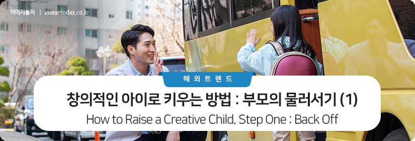 창의적인 아이로 키우는 방법 : 부모의 물러서기 1