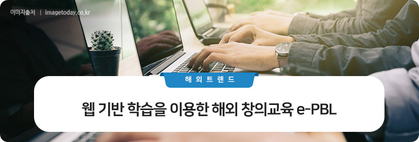 웹 기반 학습을 이용한 해외 창의교육 e-PBL