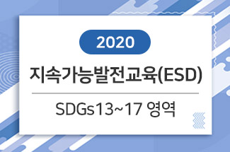 2020_ESD