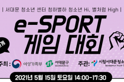 2021 온라인 게임대회(누리다울)222111-001 (5)