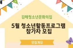 5월청소년활동프로그램참가자모집안내문5.jpg.small