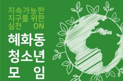 혜화동청소년모임_참가자 모집 포스터_일정변경