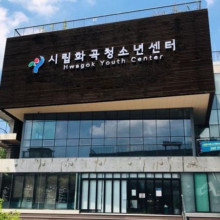 서울시립화곡청소년센터