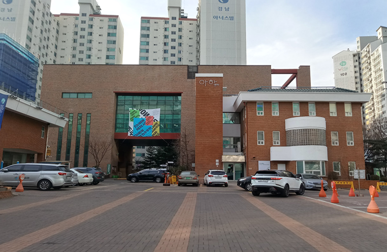 아하!서울시립청소년성문화센터