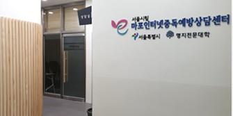 서울시립마포인터넷중독예방상담센터