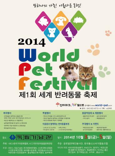 세계반려동물축제