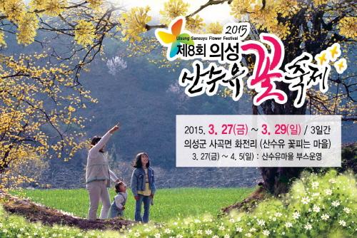 의성 산수유 꽃 축제