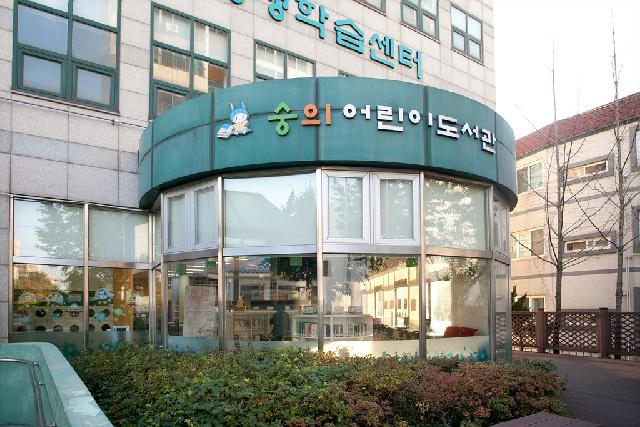숭의어린이도서관