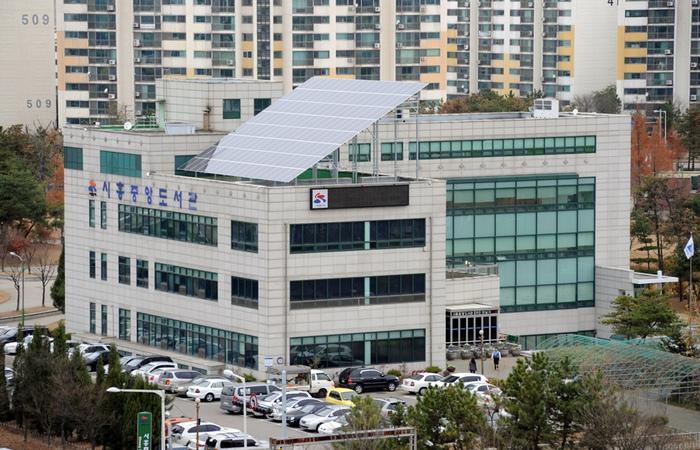 시흥시립중앙도서관