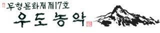 무형문화재 제17호 우도농악보존회