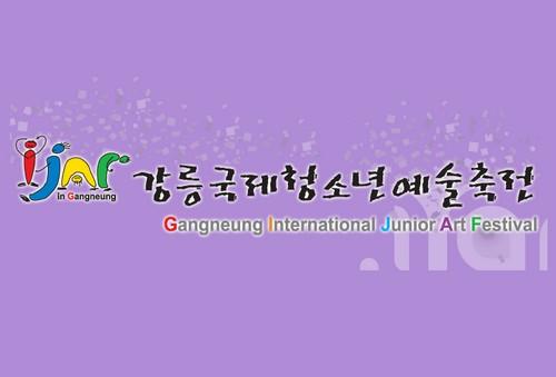 강릉 국제청소년예술축전