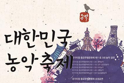 대한민국 농악축제