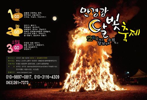 만경강 달빛축제