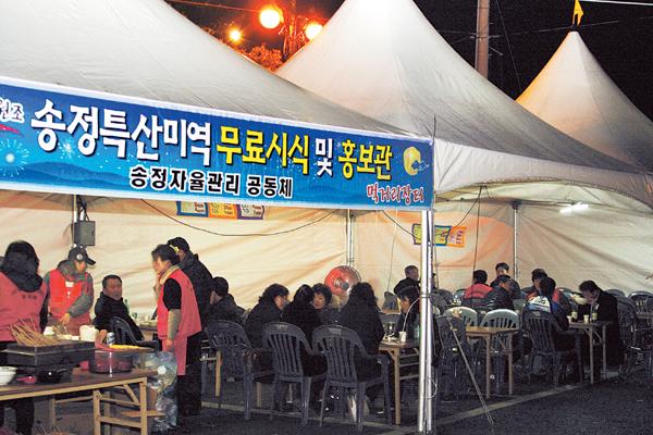 송정 정월대보름 미역축제