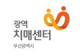 부산광역시 광역치매센터