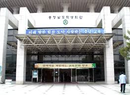 충청남도교육청학생교육문화원 (구 충남학생회관)
