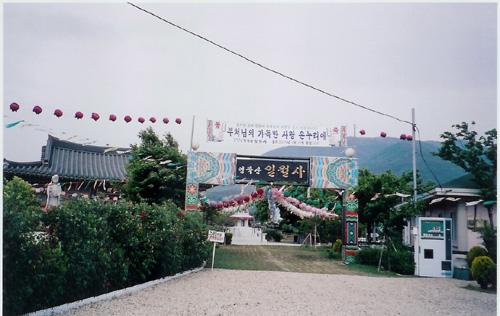 일월사(양산)
