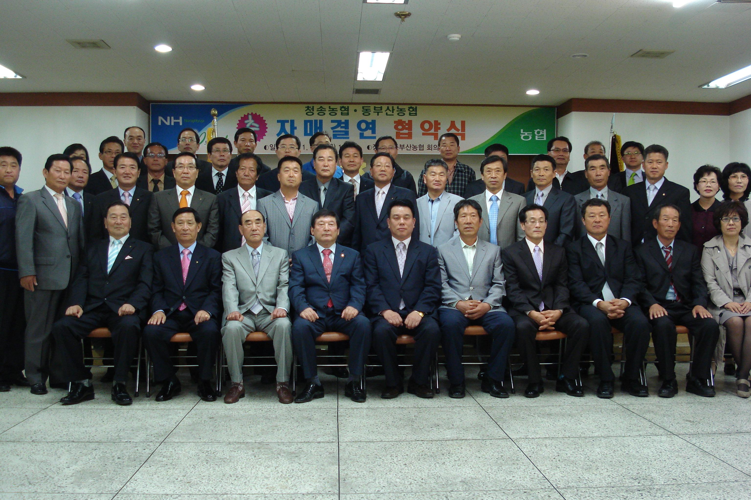 동부산농업협동조합