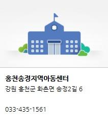 홍천송정지역아동센터