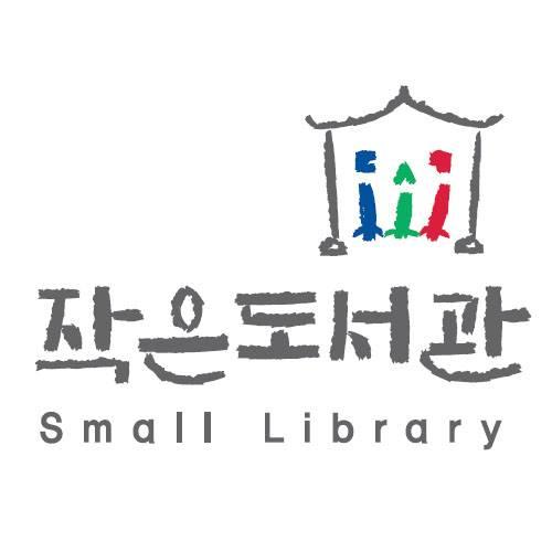 초산작은도서관