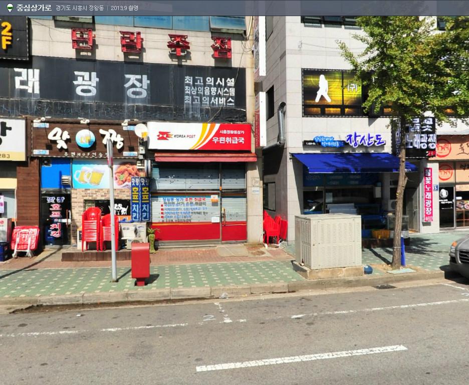 시흥월곶동우편출장소